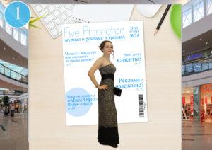 девушка, журнал, five promotion, баннер, торговый центр, размеры, инновация, реклама, идея, фон для баннера, рекламное агентство