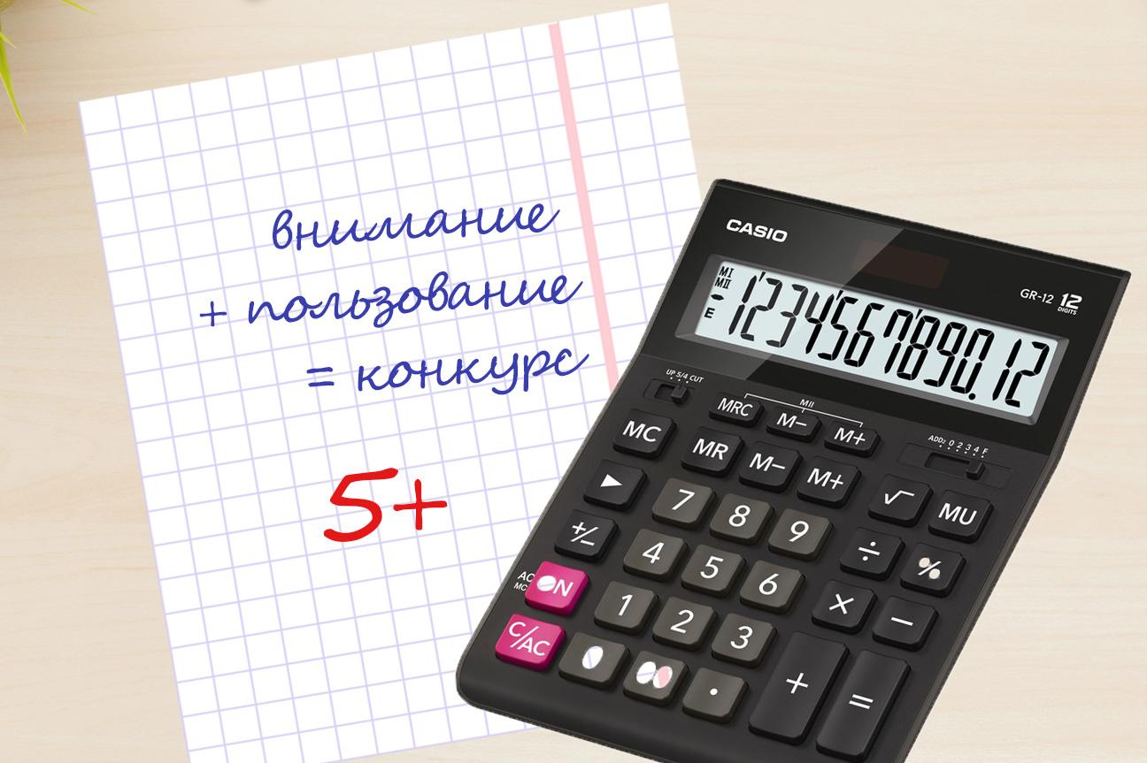 калькулятор, внимание и пользование это конкурс, five promotion, реклама калькулятора