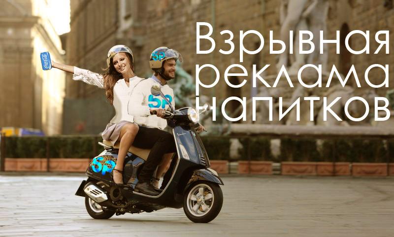 взрывная реклама напитков, раздача напитков в пробке на мопедах скутерах five promotion 5p 5р