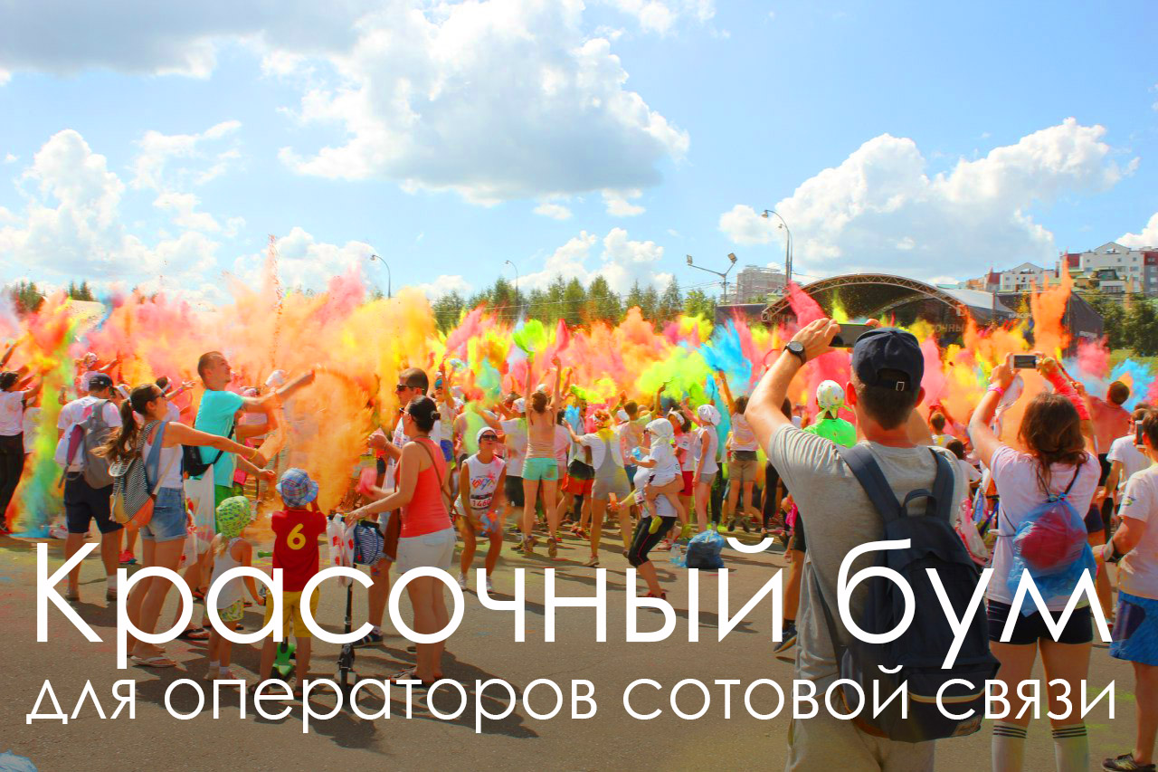 five promotion 5p 5р красочный бум для операторов сотовой связи
