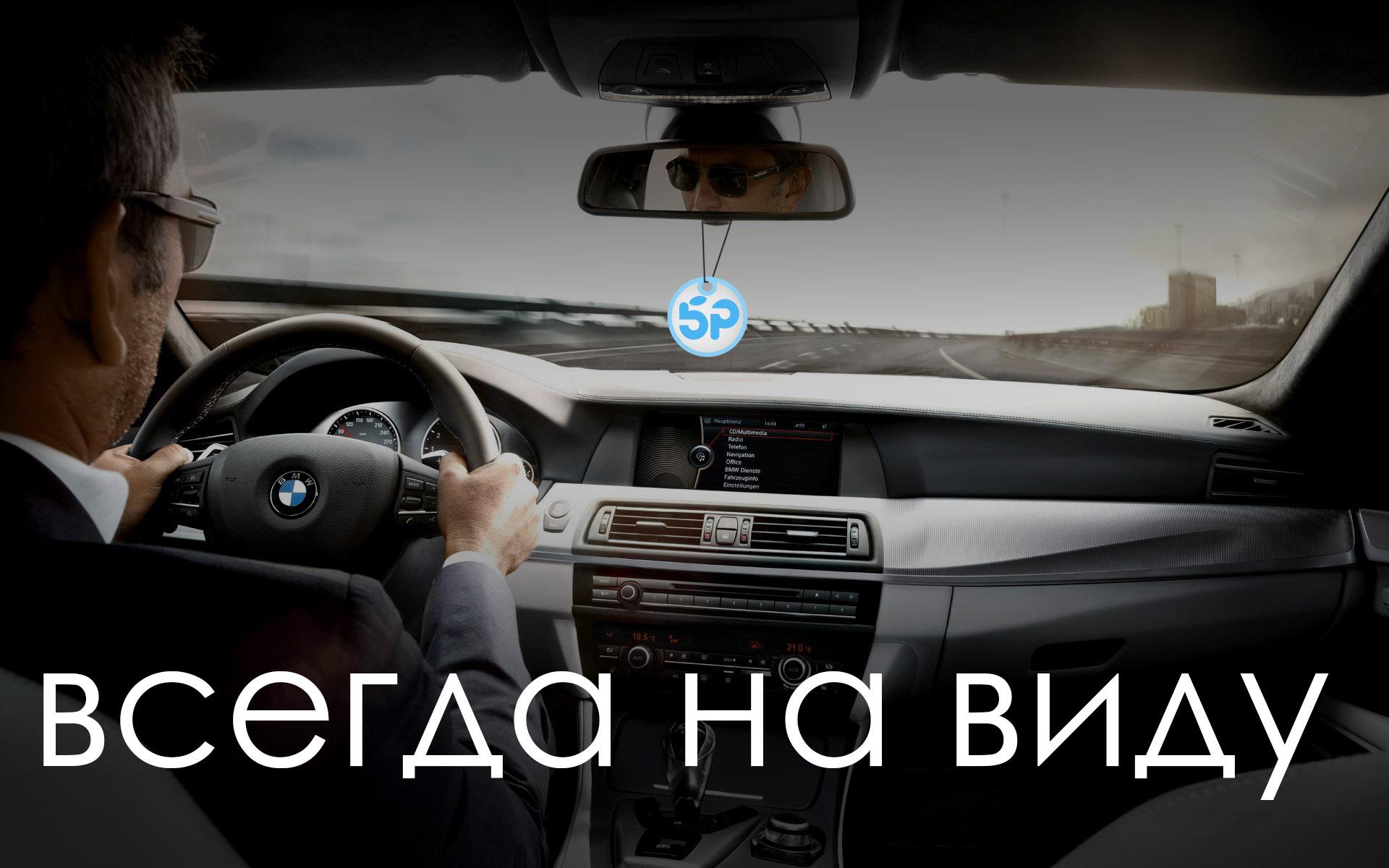 ароматизатор воздуха подвисной с печатью логотипа сувенирная продукция, вид от водителя на лобовое стекло five promotion рекламное агентство 5р 5p освежитель воздуха