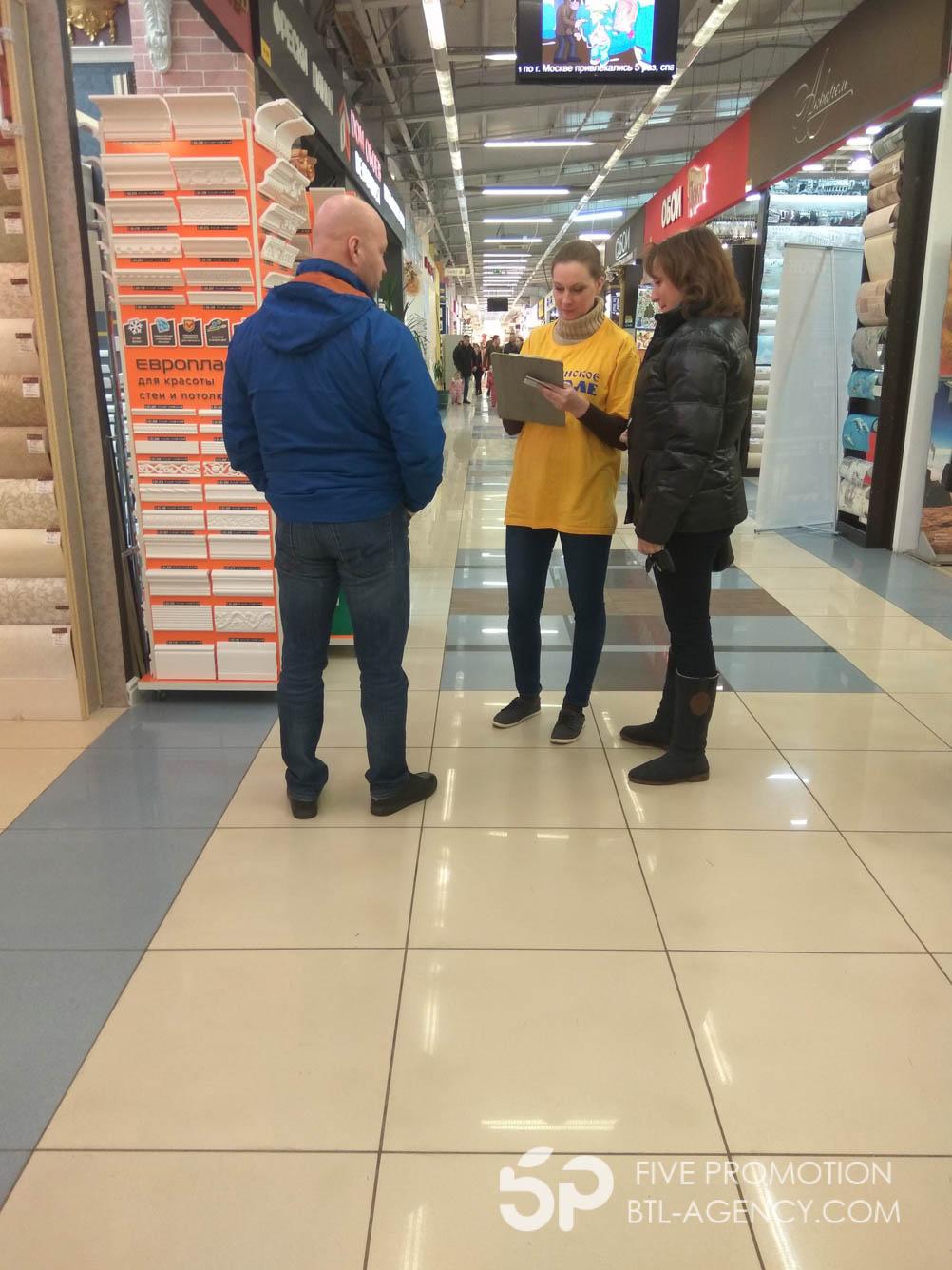 , Социальный опрос ТЦ Люблинское поле