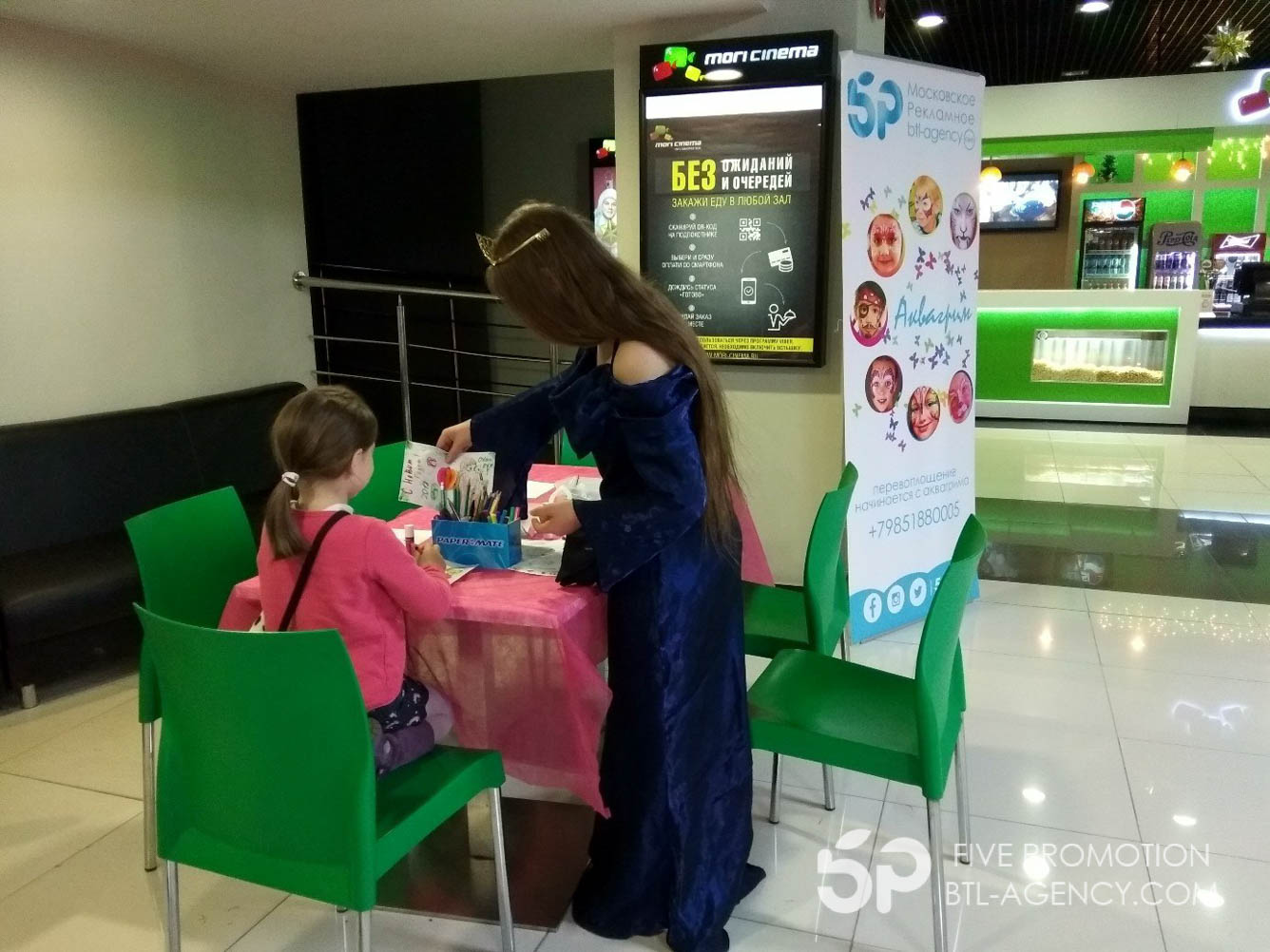 , Сотрудничество сеть кинотеатров МОРЕ СИНИМА и Five Promotion