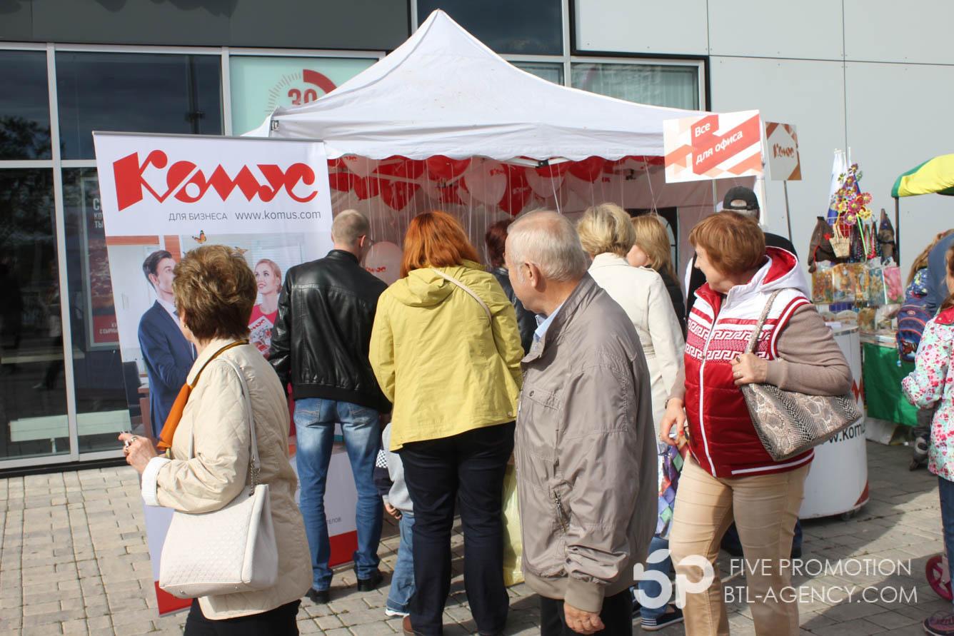 , День семьи, ТЦ Браво, открытие магазина Комус