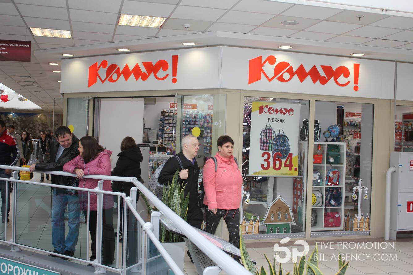 , Открытие магазина Комус