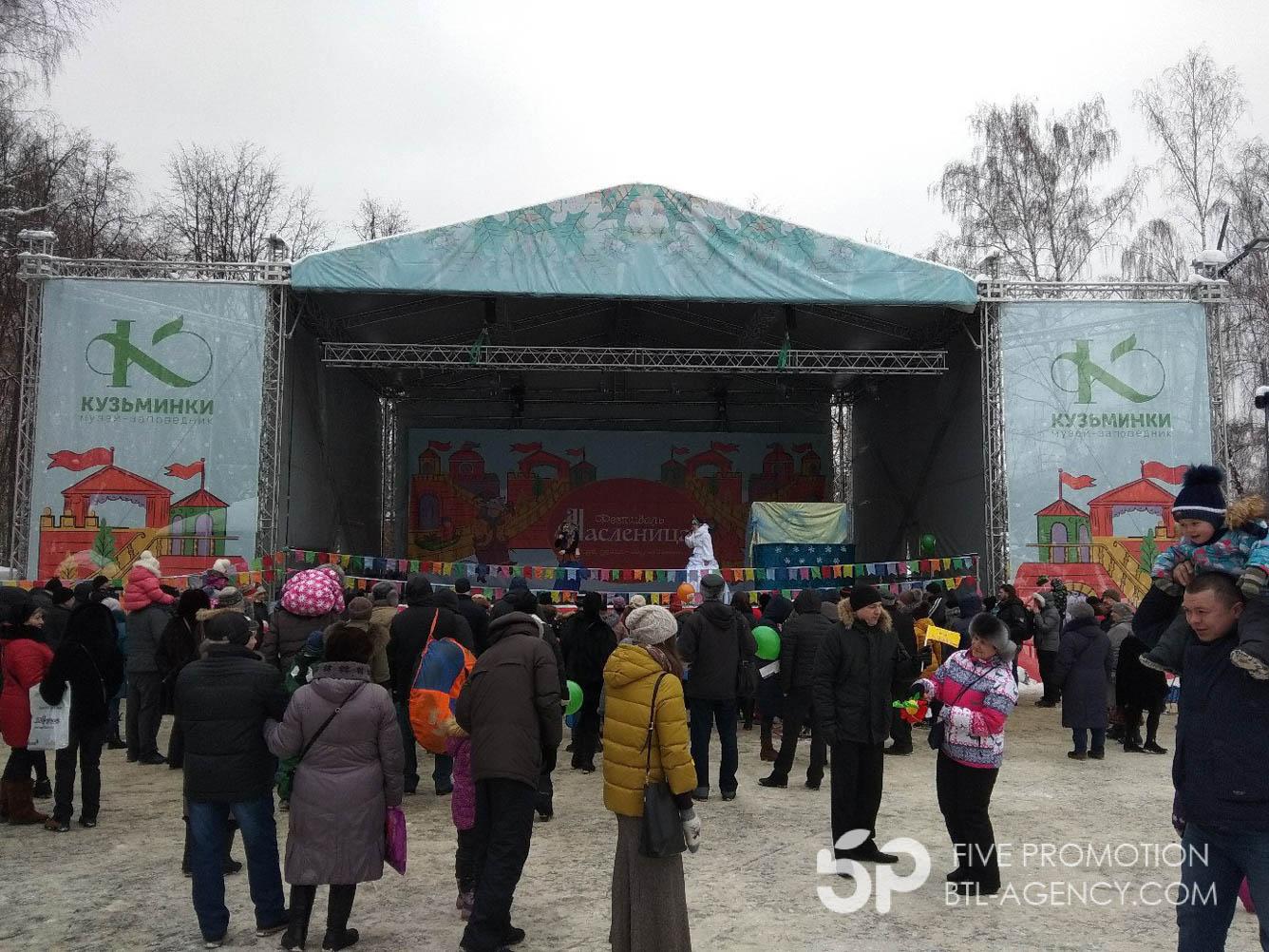 , Масленица в Кузьминках от ТЦ Люблинское поле