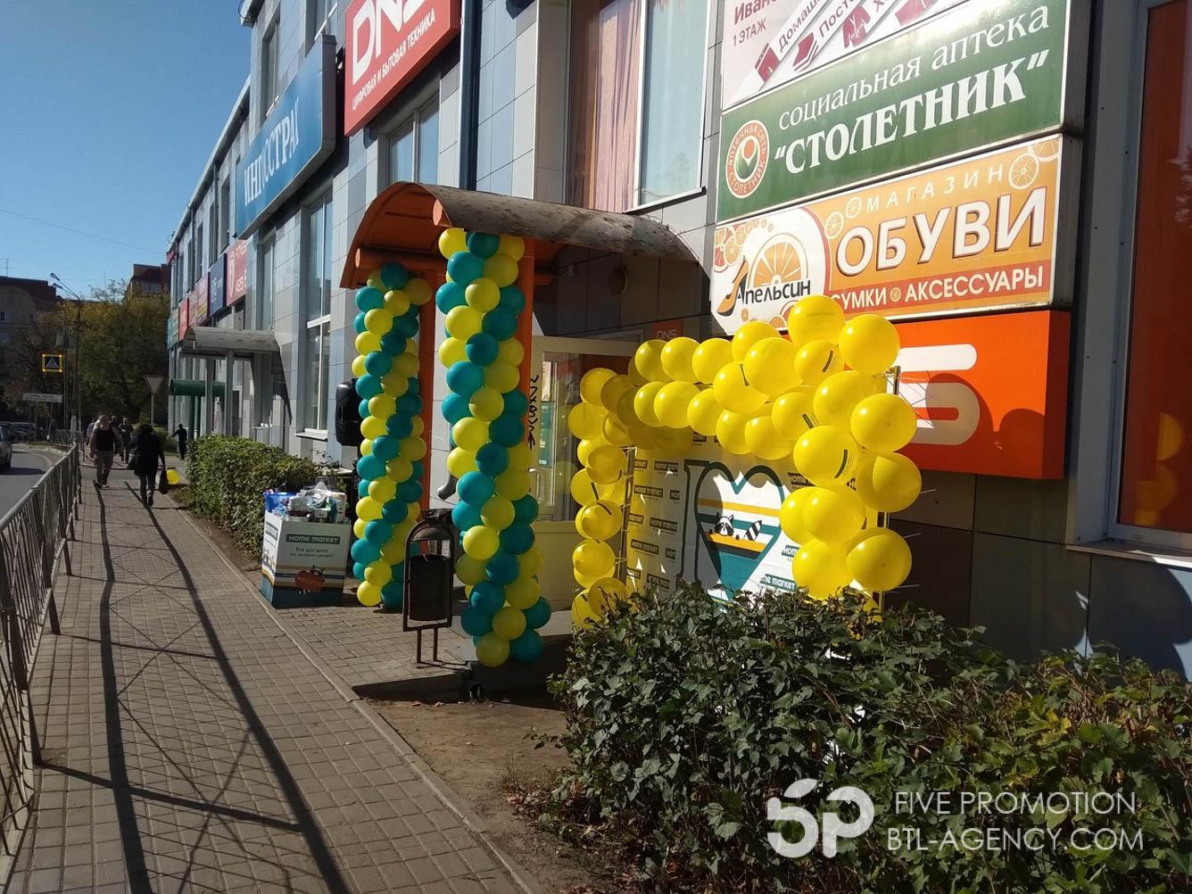 , КЕЙС: Праздничное открытие сети магазинов «Все для дома» (Хозтовары)