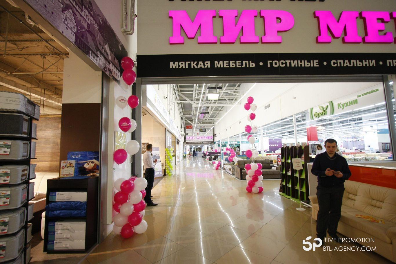 , Праздничное открытие магазина Мир Мебели