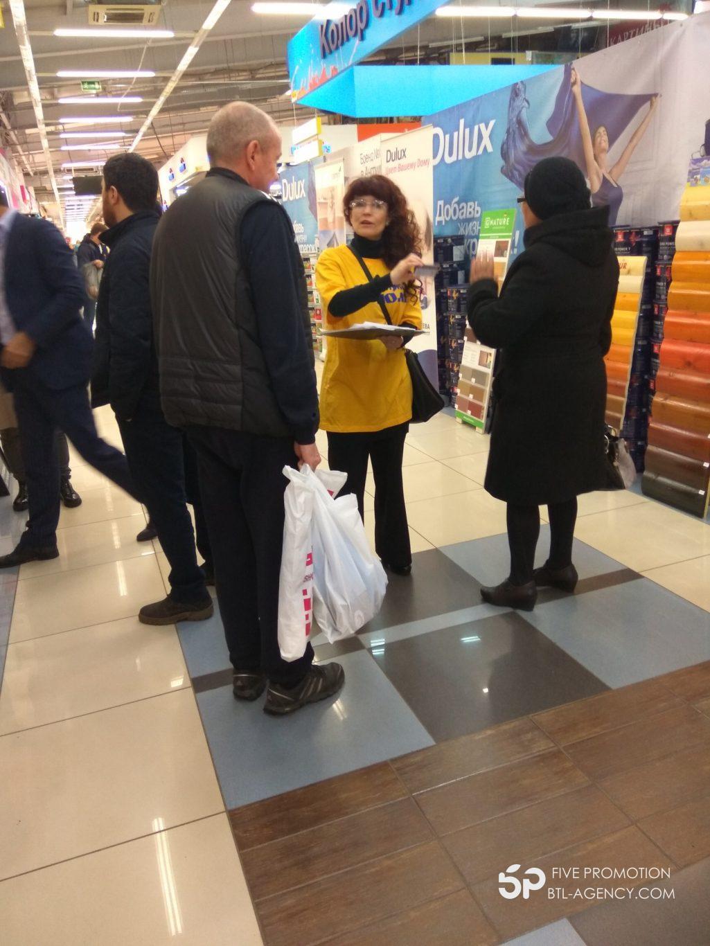 , Опрос для ТЦ Люблинское Поле