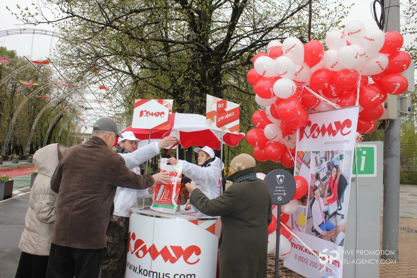 , День победы 9 мая Сокольники, Комус