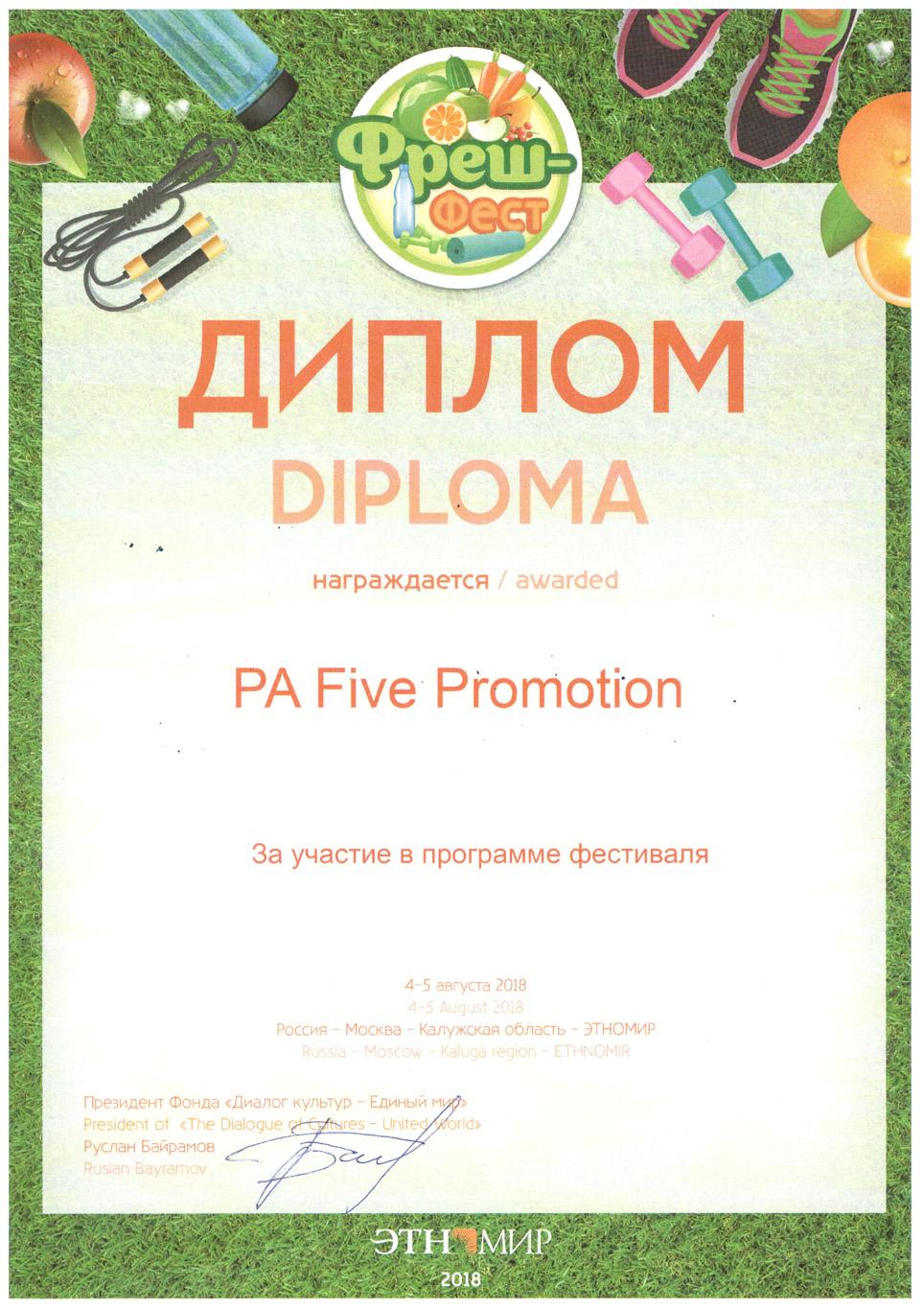 , Благодарственные письма команде BTL агентства Five Promotion
