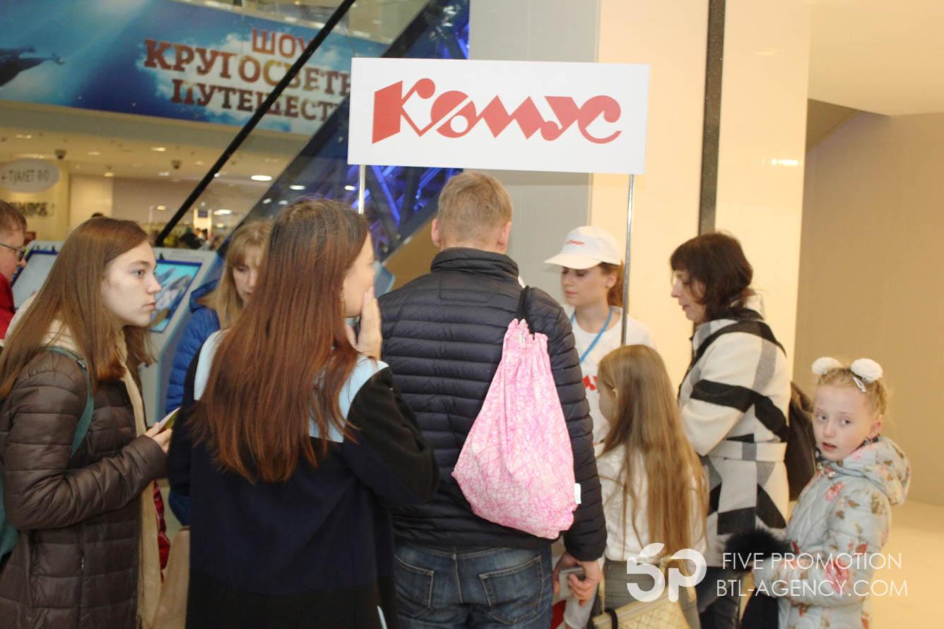 , Всероссийский конкурс Рисуем вместе с Комус 2017