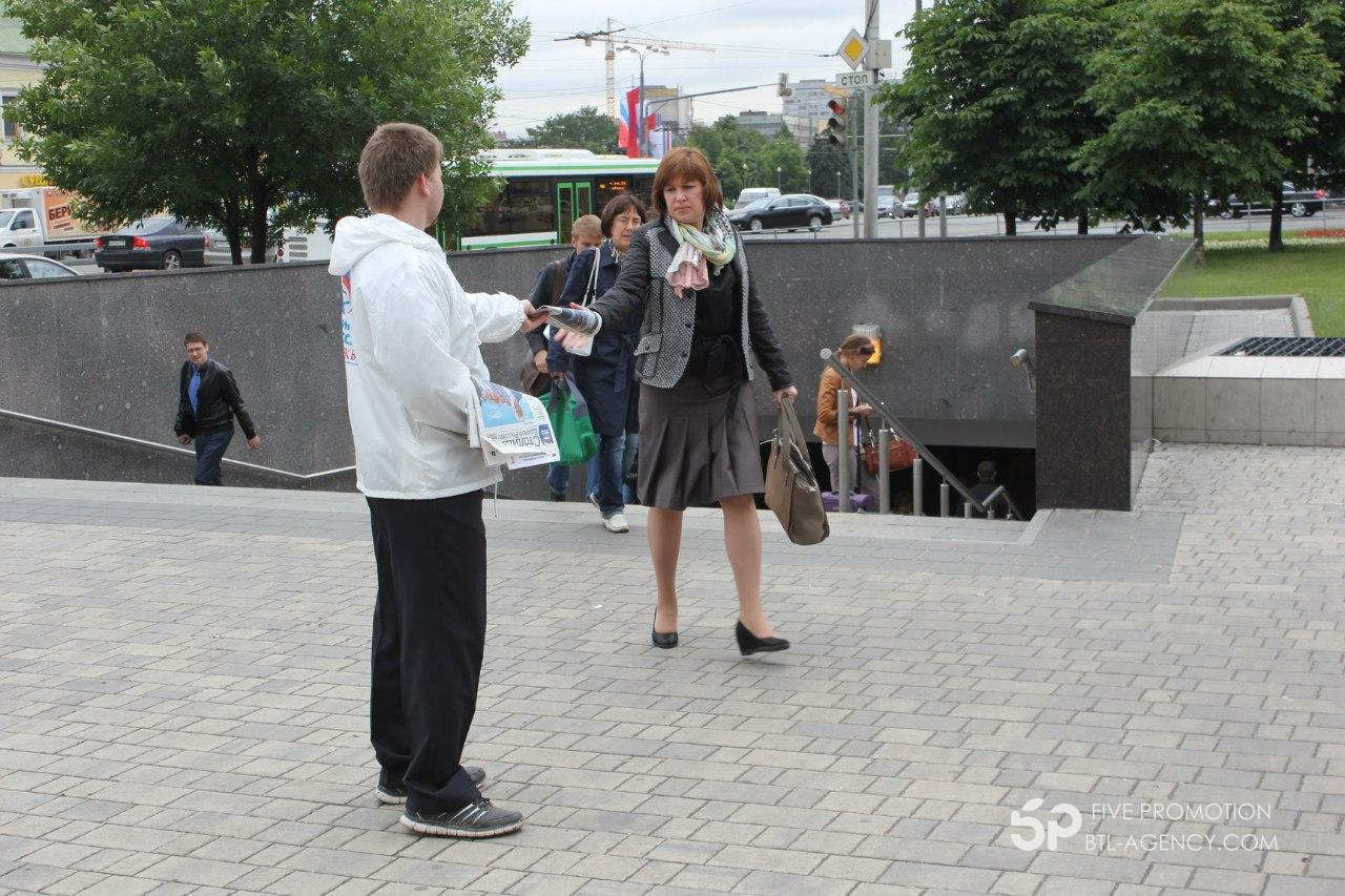 предвыборная промо акция для Единой России, промоутер, раздача листовок, промо акция