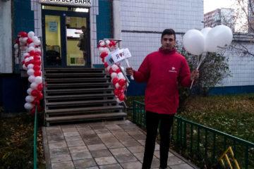 , Раздача шаров и флажков для Заубер банк