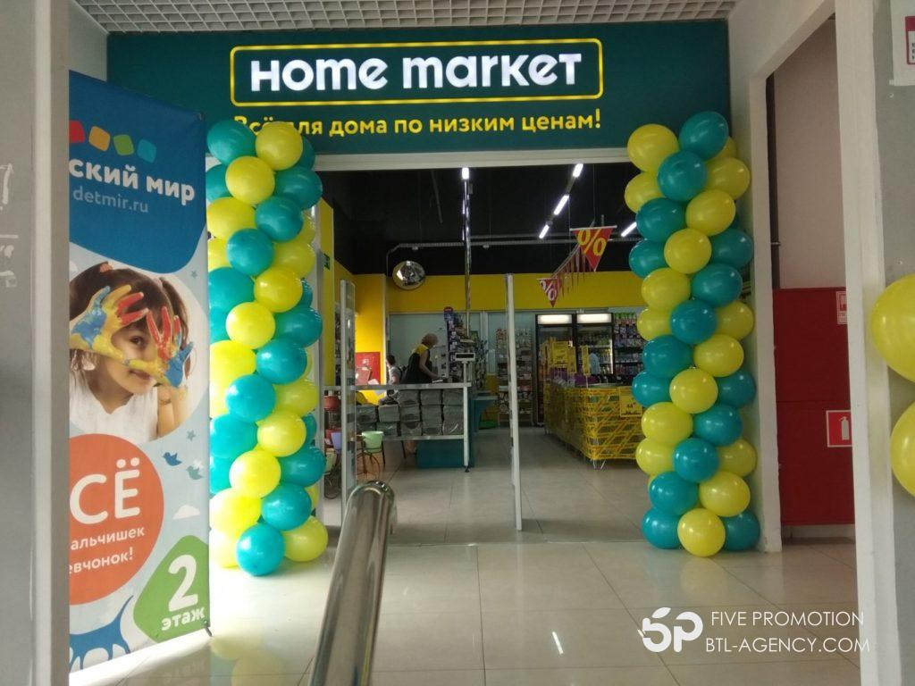 , Праздничное открытие магазина Home Market. Зеленоград