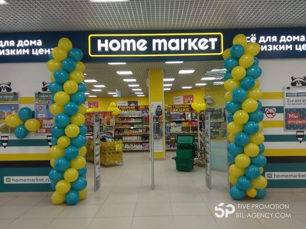 home market праздничное открытие five promotion