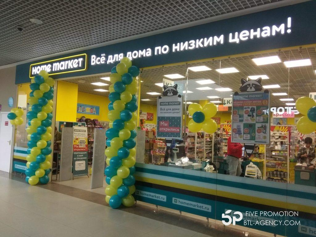 , Праздничное открытие магазина Home Market ТОП. Москва, Солнцевский пр-т