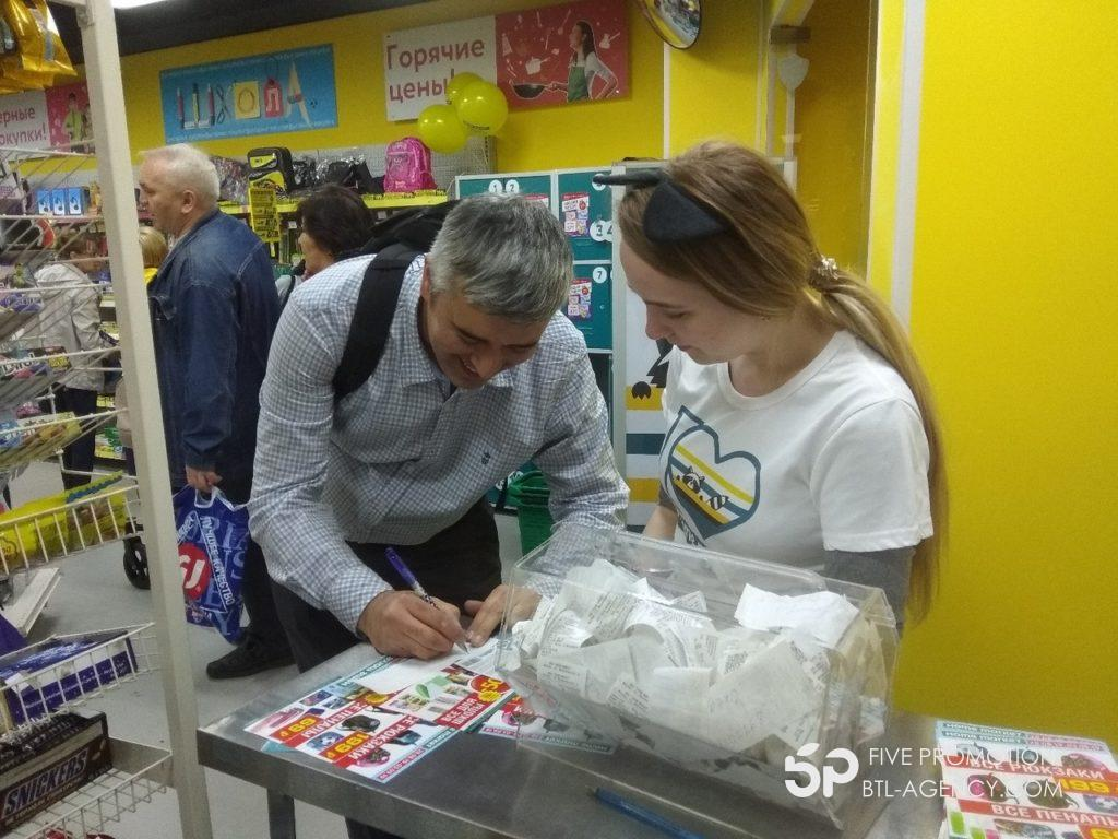 , Праздничное открытие магазина Home Market, Москва, Вешняки