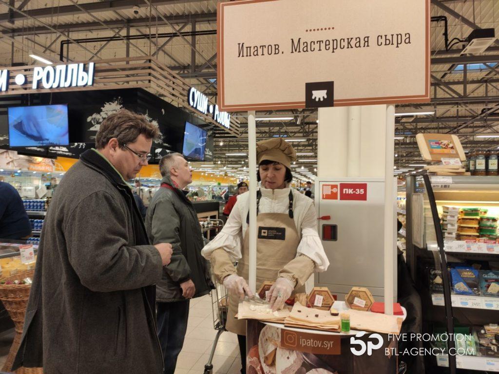 , Дегустация ИПАТОВ СЫР. ГиперГлобус, Московская Область.