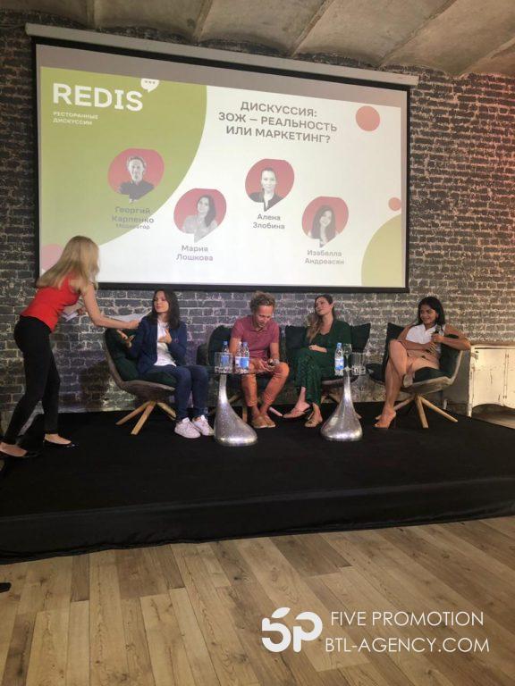 , Конференция Redis 2019