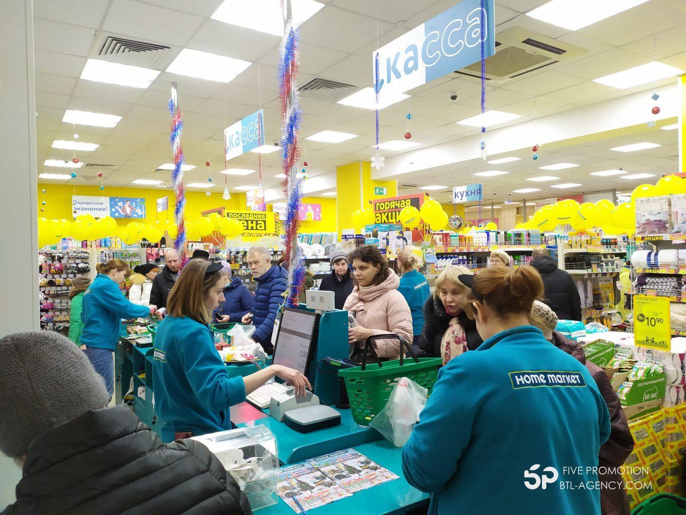 , Праздничное открытие магазина Home Market, Раменское