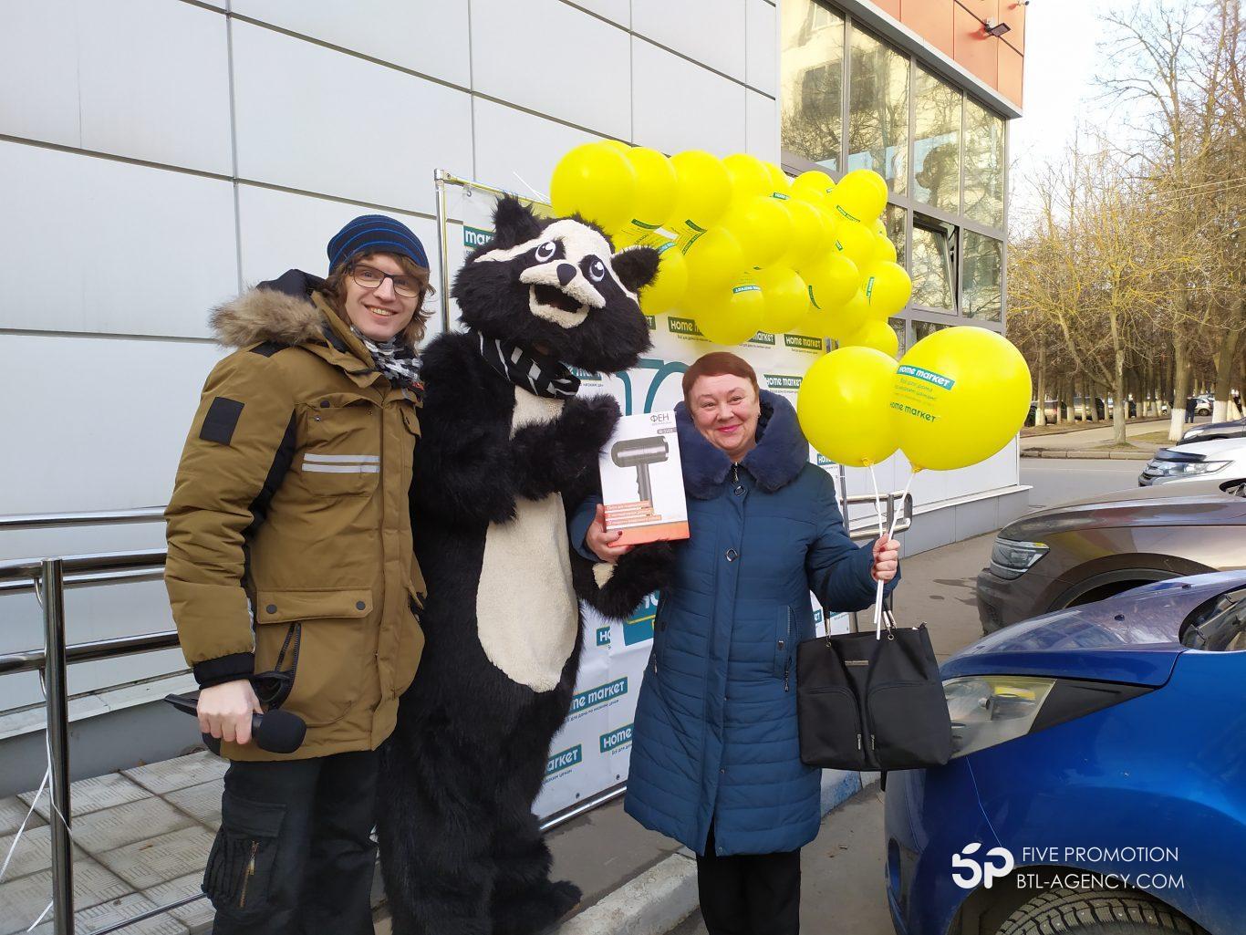 , Праздничное открытие магазина Home Market, Чехов 2 — ой магазин!
