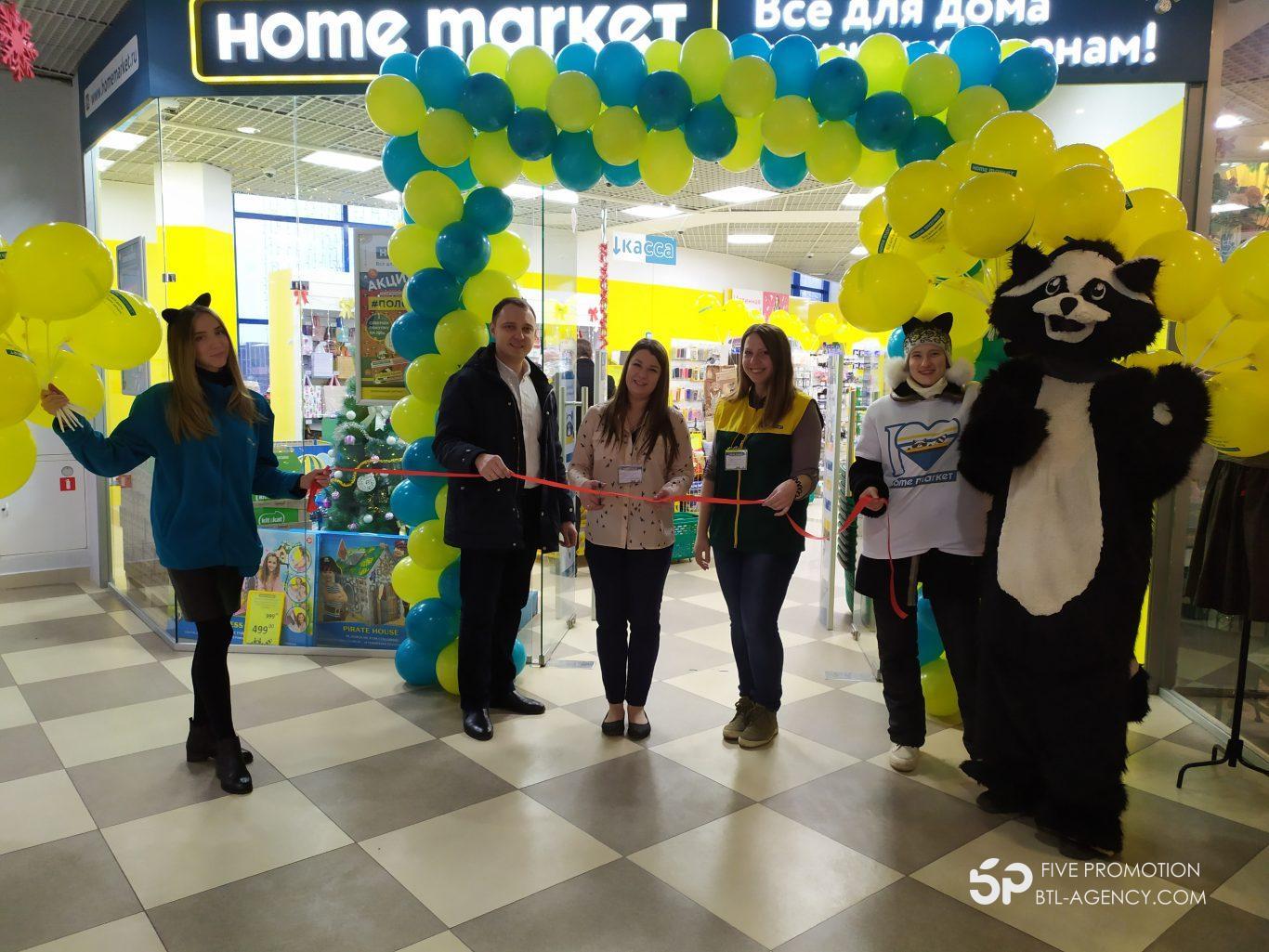 , Праздничное открытие магазина Home Market, Одинцово 4 — ой магазин!