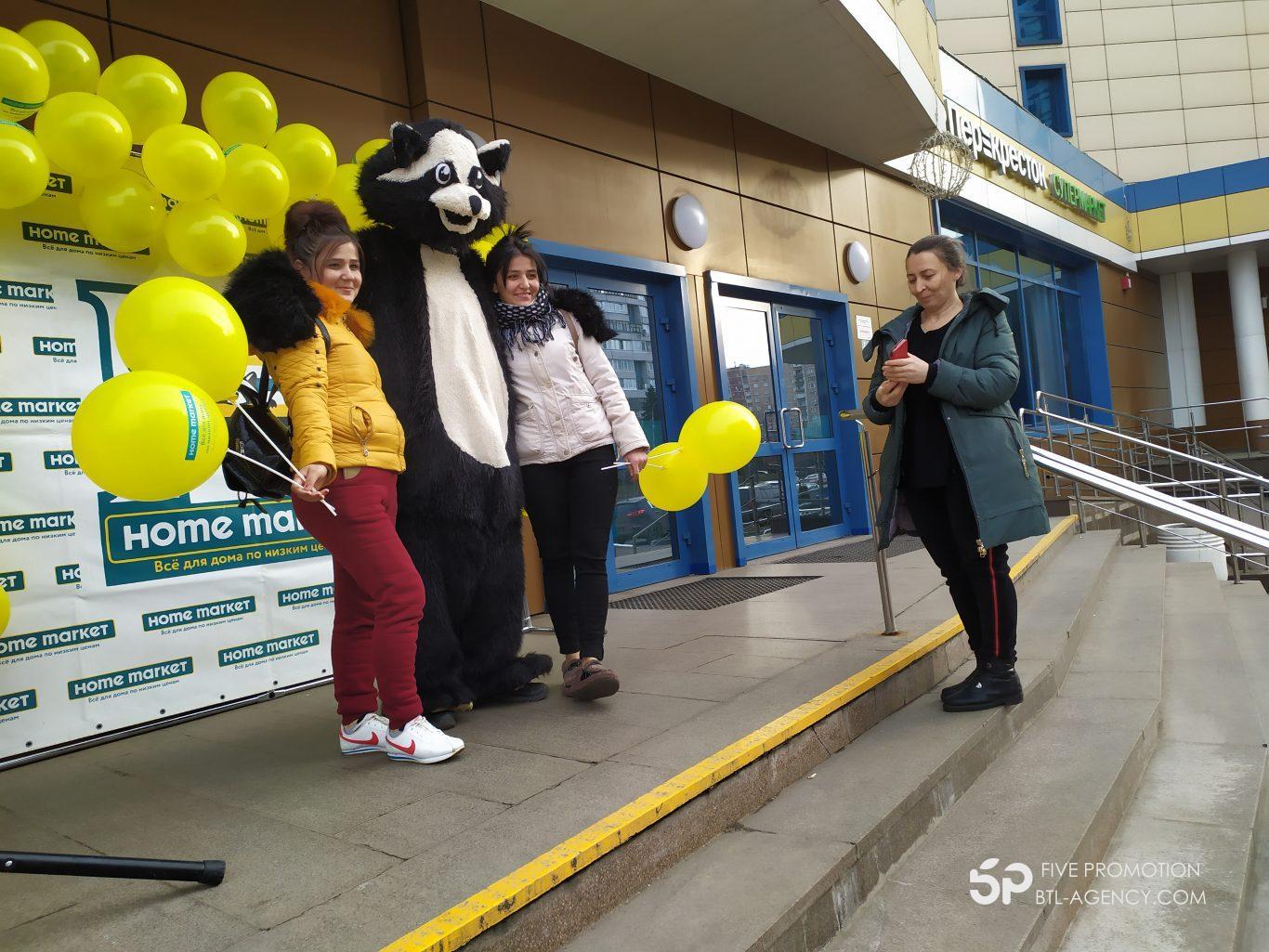 , Праздничное открытие магазина Home Market, Москва, Братеево