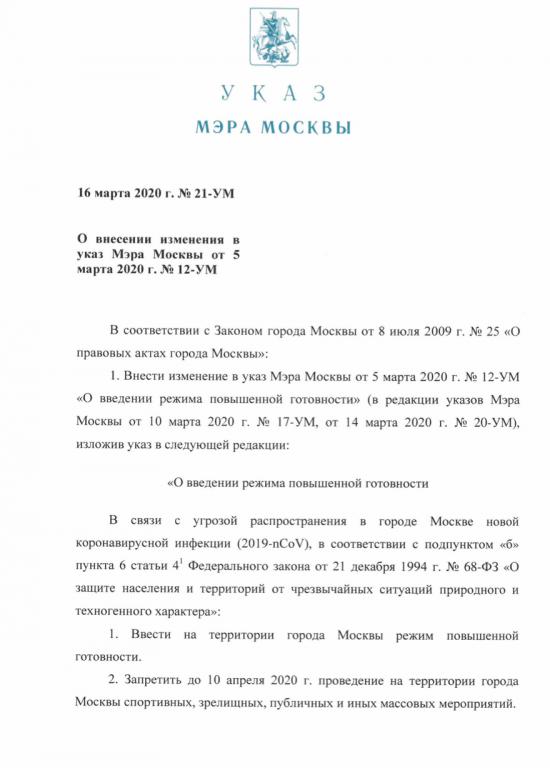 , Коронавирус. Запрет проведения массовых мероприятий и другие ограничительные меры 16.03.2020