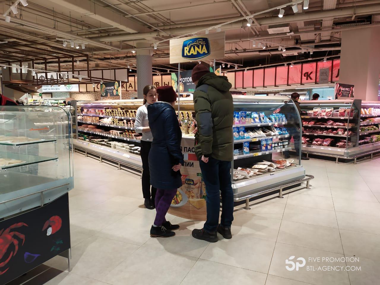 , Дегустация Итальянской свежей пасты RANA в Торговой сети Перекресток, 2019