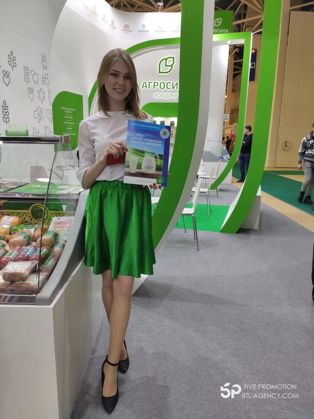 , Выставка ПродЭкспо 2020,  Экспоцентр, Агросила, Консультация