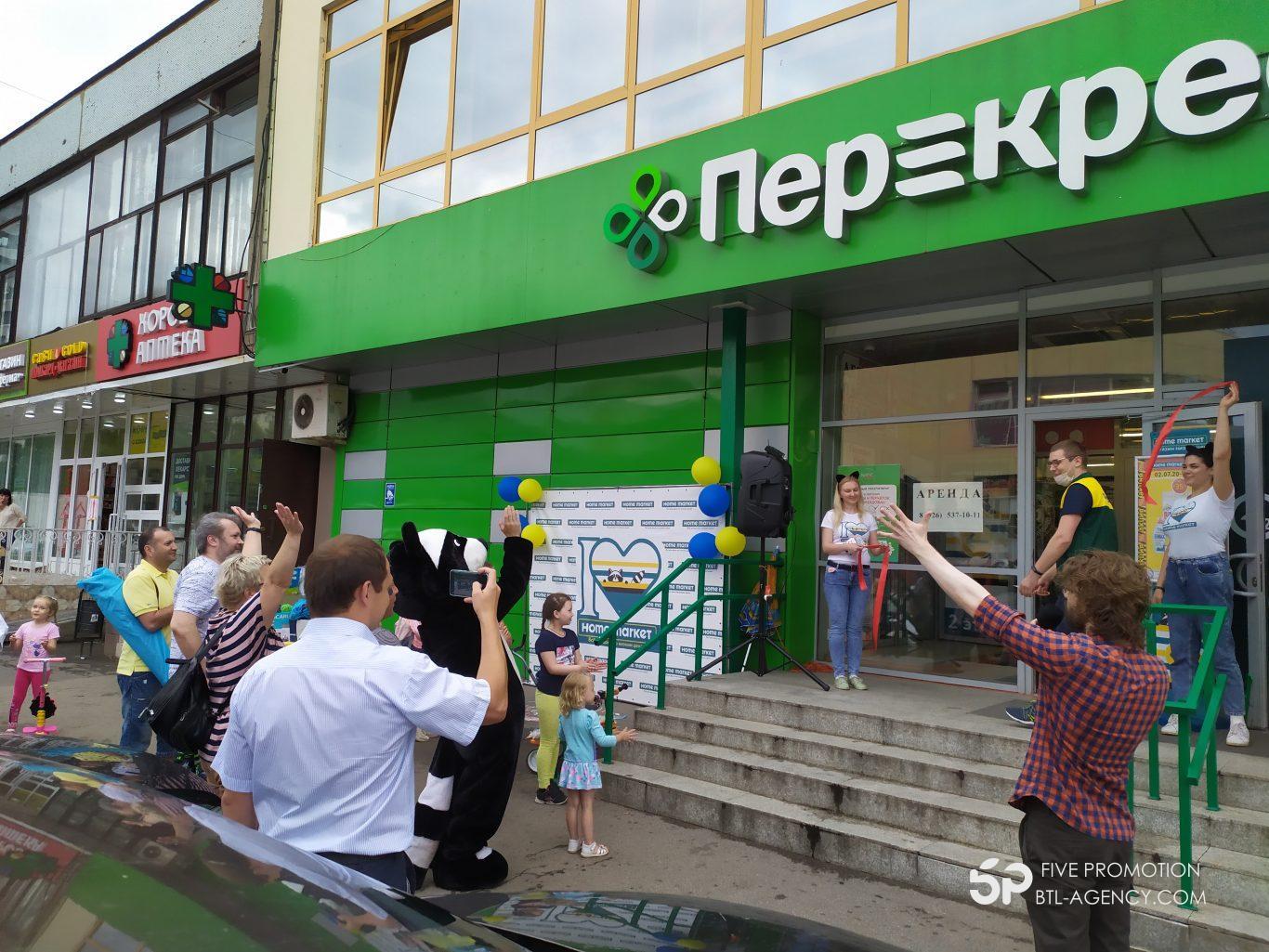 , Праздничное открытие магазина Хоум Маркет, г. Москва, Коньково.