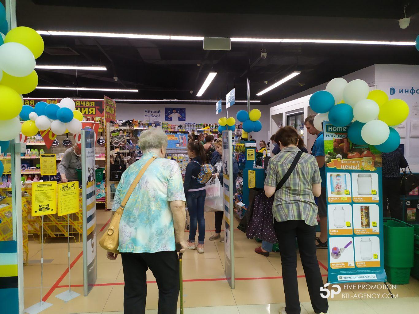 , Праздничное открытие магазина Home Market, Москва, Первомайская
