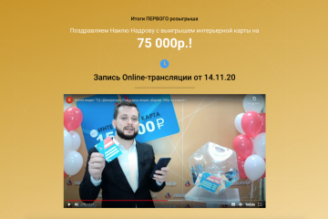 , Онлайн лотерея в условиях пандемии. BTL ONLINE (Rec.)