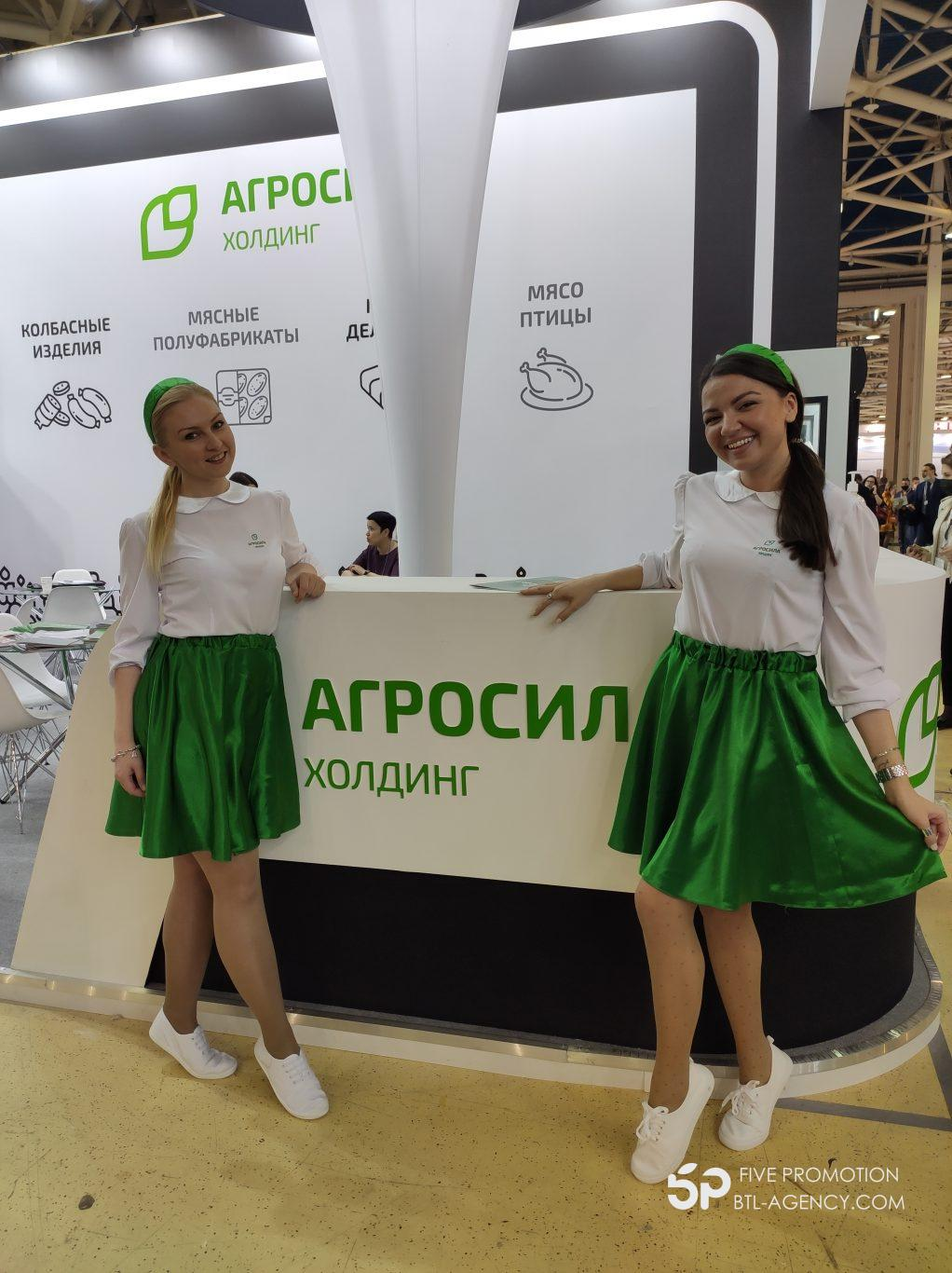 , Холдинг «Агросила» на международной выставке «ПродЭкспо21»