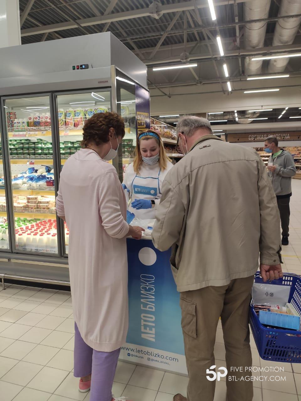 , Дегустация «Лето Близко» (Курское молоко) в сети гипермаркетов Лента